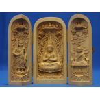 木彫仏像 真言宗大日三尊 三開仏 水ツゲ 木彫 ご本尊 仏龕 仏壇 仏箱