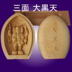 木彫仏像 懐中仏三面 大黒天守護本尊 柘植 ツゲ (受注生産)