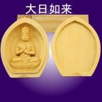 木彫仏像 懐中仏/香合仏 大日如来 守り本尊 柘植 木調仏像 ぶつぞう