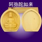 木彫仏像懐中仏 阿弥陀如来 戌(いぬ)亥(いのしし)年生まれの守護  柘植 ツゲ