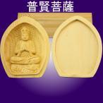 木彫仏像懐中仏 普賢菩薩 辰(たつ)巳(へび)年生まれの守護本尊  柘植 ツゲ
