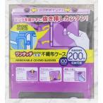 maxell 不織布 ワンタッチ DVDケース 100枚入りですが、ばら売りします。