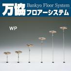 【送料無料】支持脚 万協フロアーシステム WP-300h(ハーフ) メーカー直送