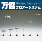 【送料無料】支持脚 万協フロアーシステム YPE-130h(ハーフ) メーカー直送