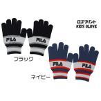 キッズ手袋 FILA 滑り止め付 フリーサイズ キッズサイズ スポーツ ブラック ネイビー