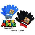 スーパーマリオ 手袋 ニット キッズ フリーサイズ 3才 4才 5才 国産 キッズサイズ ブルー ブラック SUPERMARIO