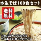 信州そば セット 六割そば 100食(※そばつゆは付きません) 蕎麦