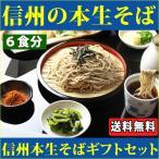 信州そば セット 6食ギフトセット、野沢菜、七味付