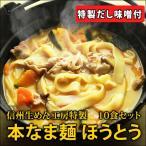 ギフト 本なま麺 ほうとう 10食セット だし味噌、つゆ付き送料無料鍋ほうとう 業務用 ほうとう鍋 味噌味ほうとう山梨 郷土料理