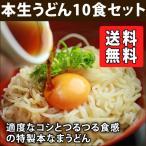 特製本生ざるうどん 10食(※麺つゆは付きません) 送料無料 業務用