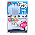 (1000円ポッキリ) 洗濯ネット 特大 布団も洗える大きさ 最大内径70cm ダイヤ ふくらむ洗濯ネット特大70