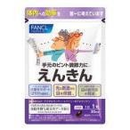 ファンケル えんきん 約90日分(徳用3袋セット)