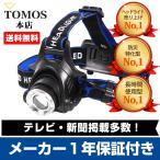 ヘッドライト LED 登山 Tomo Light トモライト ヘッデン 長時間 キャンプ アウトドア 防災 地震 台風 18650 充電式 LEDヘッドライト
