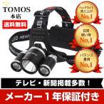 Tomo Light LEDヘッドライト 充電式 ヘッドライト ジョギング