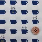 カップと猫(Cup&Cat)柄 (紺) オックス生地