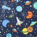 宇宙・ロケット・スペースシャトル・人工衛星柄 (紺) CB生地
