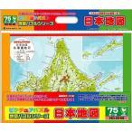 ジグソーパズル 75ピース 子供向け ピクチュアパズル 日本地図 (リニューアル) 41810(アポロ社)梱60cm