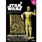 【クロネコDM便 全国送料無料】メタリックナノパズル ゴールドシリーズ STAR WARS C-3PO (W-MN-017)[テンヨー]4905823221112