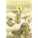・ジグソーパズル 1000ピース 開運画 龍上観音菩薩 (50x75cm) 1000-676(アップルワン)梱80cm