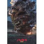 ・ジグソーパズル 1000ピース ハウルの動く城 (50x75cm) (1000-243)(エンスカイ)梱80cm