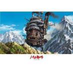 ジグソーパズル 300ピース ジブリ ハウルの動く城 魔法の城 (26x38cm) 300-235(エンスカイ)梱60cm