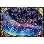 1000Tピース ジグソーパズル ポケットモンスター 星空を見上げれば 51x73.5cm