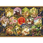 ジグソーパズル 500ピース  開運十二支図 (38x53cm)  06-110(エポック社)梱60cm