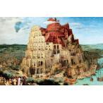 ジグソーパズル 1000ピース ブリューゲル バベルの塔(50x75cm) 10-774(エポック社)梱80cm