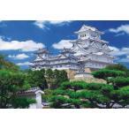 ・ジグソーパズル 1053ピース 新緑の姫路城-兵庫 スーパースモールピース(26x38cm) 31-001(エポック社)梱60cm