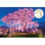 1000ピース ジグソーパズル 円山公園の夜桜(49x72cm) (51-227)[ビバリー]4977524512271