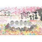 御木幽石 1000ピース ジグソーパズル  花満開しあわせ満開(49x72cm) (61-405)[ビバリー]4977524614050