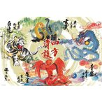 ・ジグソーパズル 1000ピースジグソーパズル 吉祥 四方守護図(49×72cm) 61-444(ビバリー)梱80cm