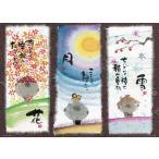 ・ジグソーパズル 600ピース ジグソーパズル 御木幽石 雪月花(38×53cm)66-153 66-153(ビバリー)梱60cm