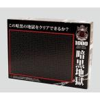 ・ジグソーパズル 1000ピース 地獄パズル 暗黒地獄 マイクロピース (26x38cm) M71-848(ビバリー)梱60cm