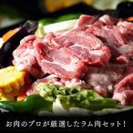 肉のあおやま 4種のラムを食べ比べ ジンギスカン・ラム肉セット 800g(焼肉 肉 焼き肉 バーベキュー BBQ バーベキューセット)