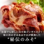 肉のあおやま 人気のみそだれ みそジンギスカン 200g (焼肉 肉 焼き肉 バーベキュー BBQ バーベキューセット) オーストラリア産