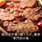 肉のあおやま 焼くだけ美味しい 塩味付き牛タン 450g (焼肉 肉 焼き肉 タン ホルモン バーベキュー BBQ バーベキューセット)アメ