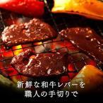 肉のあおやま 新鮮 北海道産 和牛レバー 200g(加熱用) (焼肉 肉 ホルモン 焼き肉 バーベキュー BBQ バーベキューセット)
