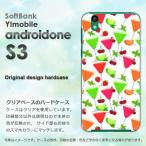ハードケース androidOne S3 ワイモバイル アンドロイドワン ゆうパケット送料無料スイーツ・さくらんぼ(白)/androidones3-pc-new1052