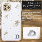 レザー ジャケット イニシャル キルティング・白・花 デコ xperia aquos iphone dei007