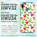P20 lite ケース HWV32 HWU34 HUAWEI デザイン ゆうパケ送料無料 スイーツ・さくらんぼ(白)/hwv32-pc-new1052