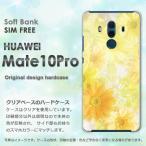 Mate10Pro ケース スマホカバー HUAWEI ハードケース ゆうパケ送料無料  花・ガーベラ(黄)/mate10pro-pc-ne051