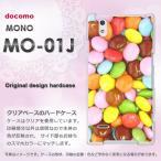 ハードケース 印刷 MONO MO-01J モノ デザイン ゆうパケ送料無料 スイーツ・マーブルチョコ(ブラウン)/mo01j-pc-ne186