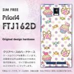ハードケース 印刷 FREETEL Priori4 デザイン ゆうパケ送料無料 スイーツ・ケーキ/priori4-M401