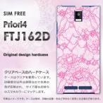 ハードケース 印刷 FREETEL Priori4 デザイン ゆうパケ送料無料 レース2(ピンク)/priori4-M784