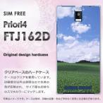 ハードケース 印刷 FREETEL Priori4 デザイン ゆうパケ送料無料夏・シンプル・空(ブルー)/priori4-pc-new0233