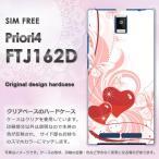 ハードケース 印刷 FREETEL Priori4 デザイン ゆうパケ送料無料ハート(ピンク)/priori4-pc-new0582