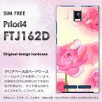 ハードケース 印刷 FREETEL Priori4 デザイン ゆうパケ送料無料花(ピンク)/priori4-pc-new0687