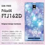 ハードケース 印刷 FREETEL Priori4 デザイン ゆうパケ送料無料冬・シンプル・雪・キラキラ(ブルー)/priori4-pc-new0803