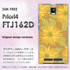 ハードケース 印刷 FREETEL Priori4 デザイン ゆうパケ送料無料花・ひまわり(ブラウン)/priori4-pc-new1725